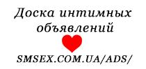 smsex.com.ua